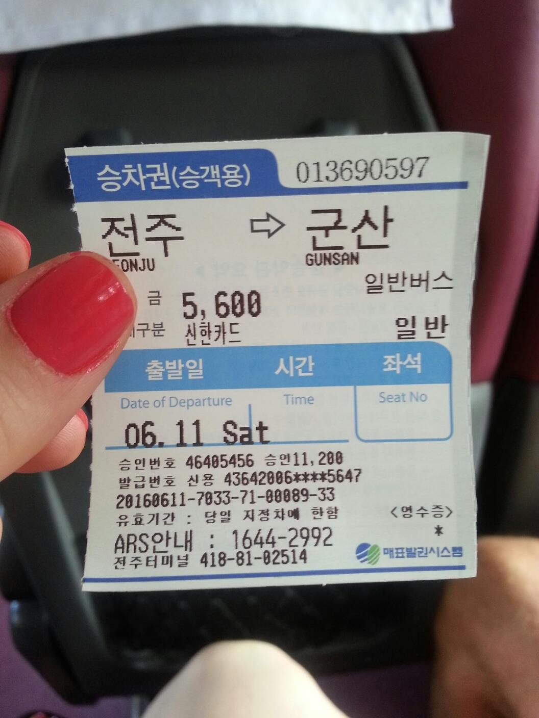 Bus ticket from Jeonju to Gunsan.